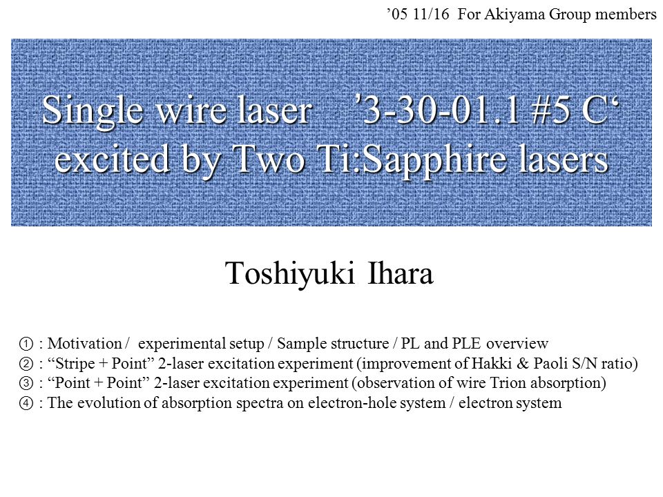 ① Motivation 1 Low e-h density region with stripe excitation by Hakki & Paoli method is not clear.