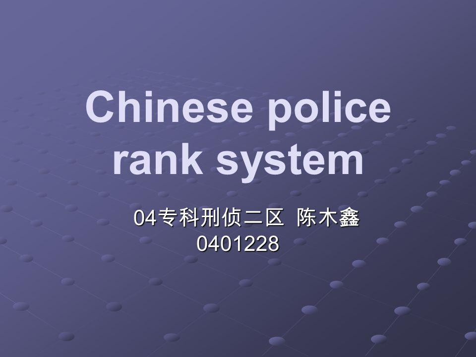 Chinese police rank system 04专科刑侦二区 陈木鑫 0401228