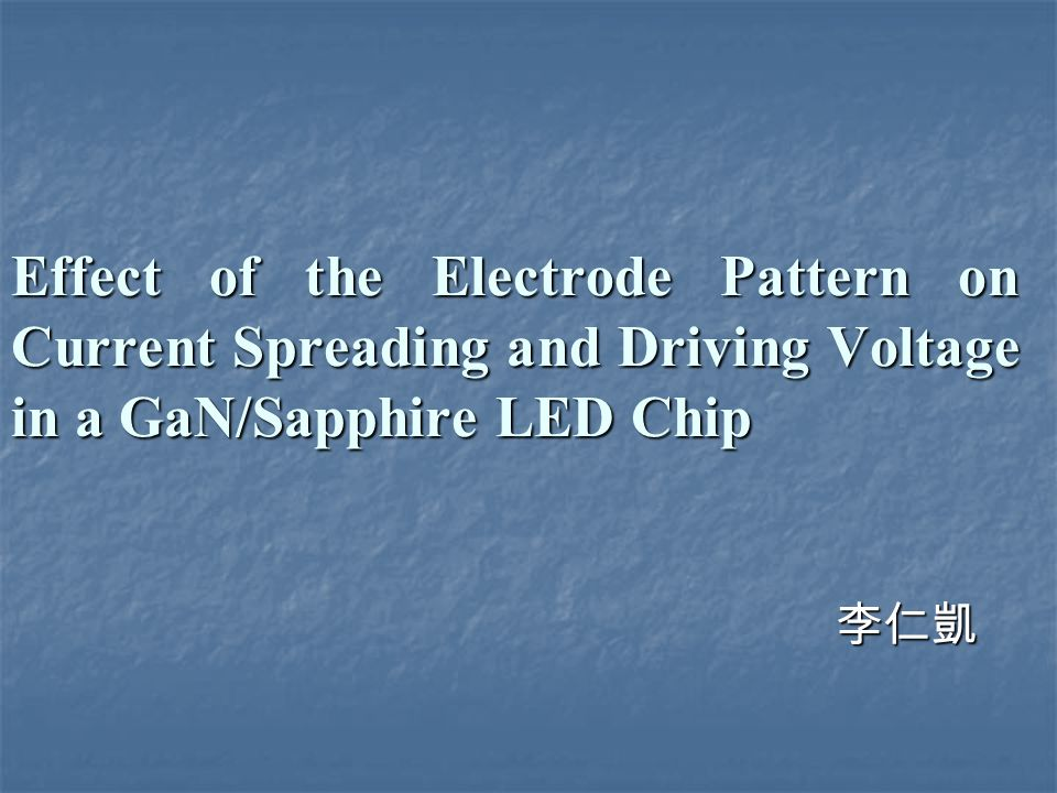 Effect of the Electrode Pattern on Current Spreading and Driving Voltage in a GaN/Sapphire LED Chip 李仁凱