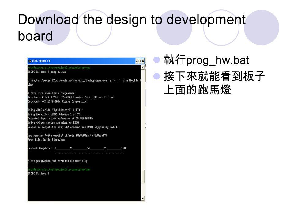 Download the design to development board 執行 prog_hw.bat 接下來就能看到板子 上面的跑馬燈