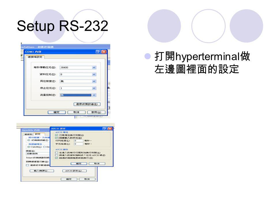 Setup RS-232 打開 hyperterminal 做 左邊圖裡面的設定