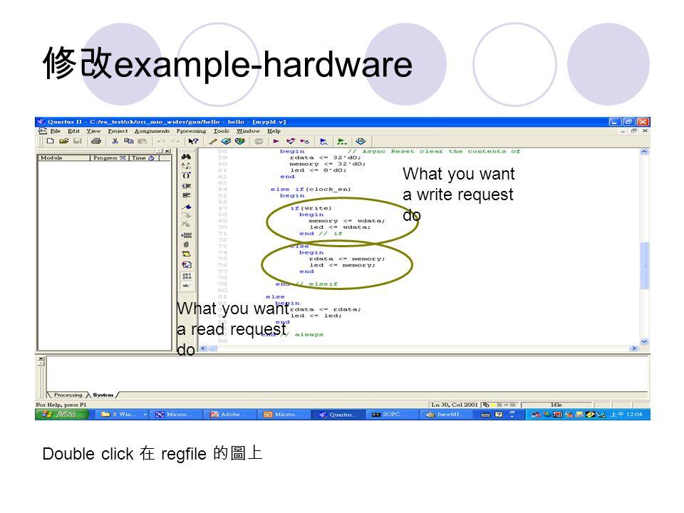 修改 example-hardware What you want a write request do What you want a read request do Double click 在 regfile 的圖上