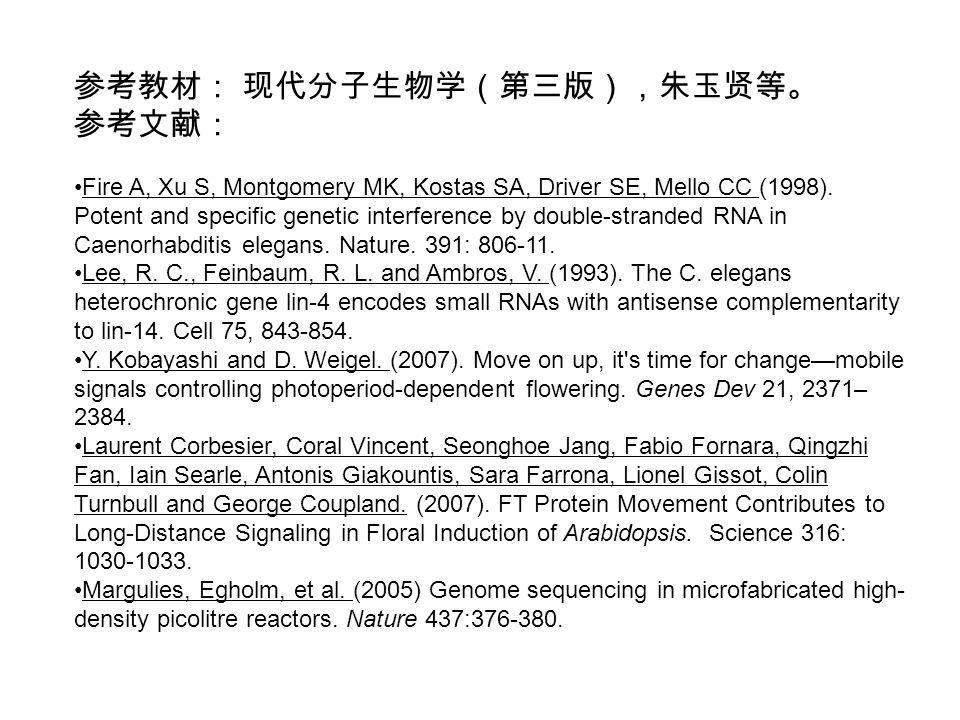 参考教材: 现代分子生物学(第三版),朱玉贤等。 参考文献: Fire A, Xu S, Montgomery MK, Kostas SA, Driver SE, Mello CC (1998).