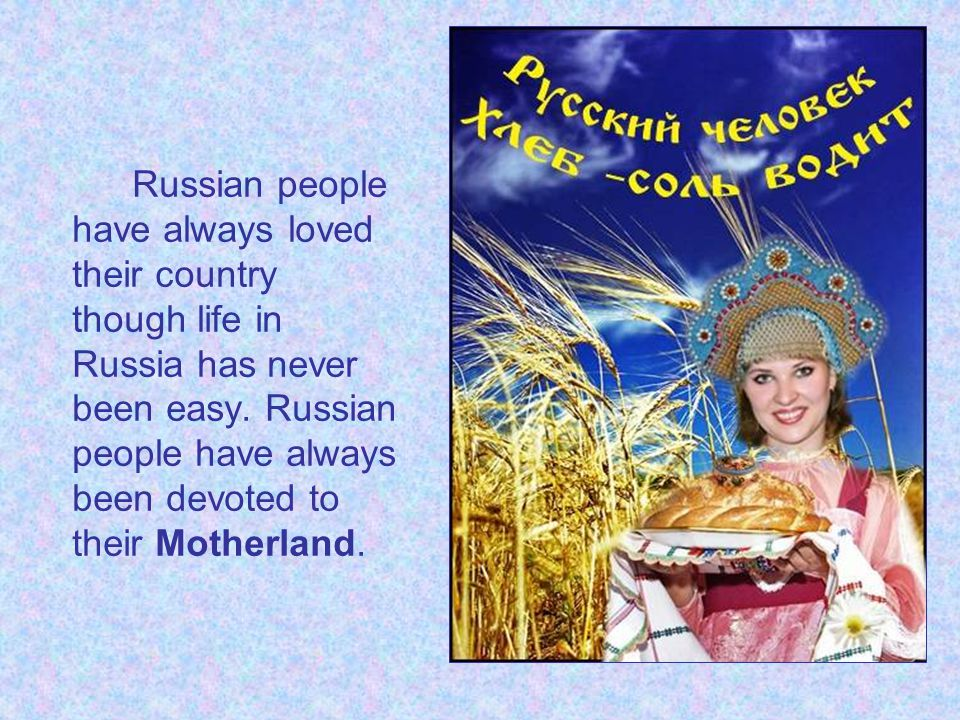 Russian people have always loved their country though life in Russia has never been easy.