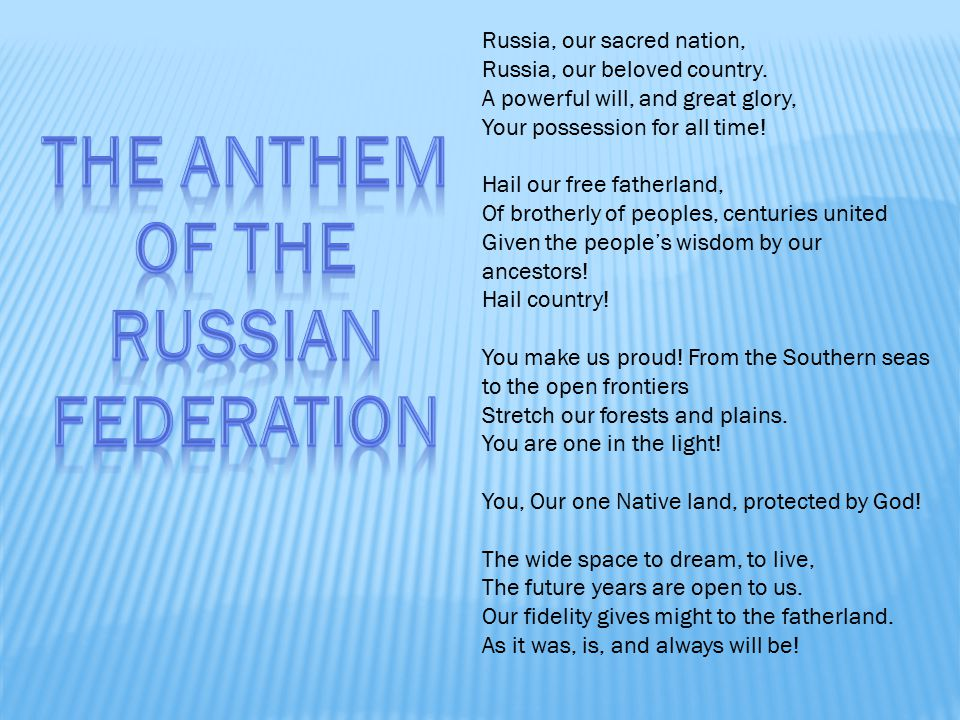 Russia, our sacred nation, Russia, our beloved country.