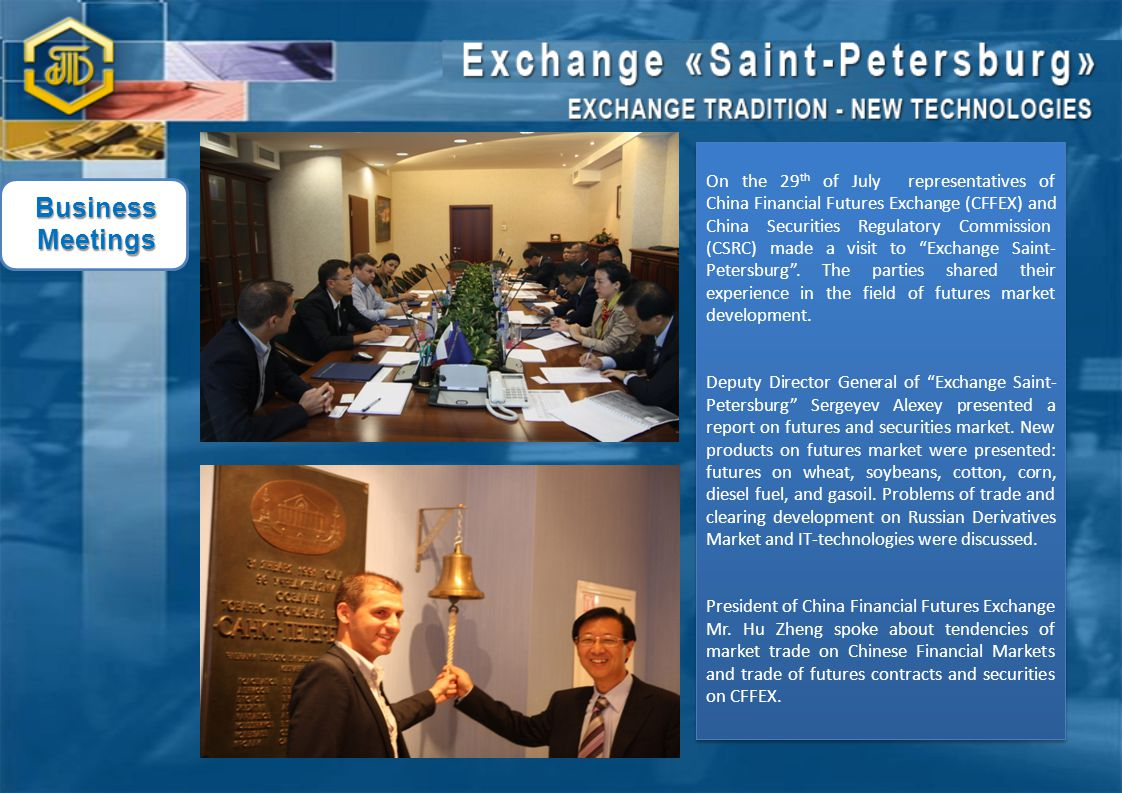 On the 29 th of July representatives of China Financial Futures Exchange (CFFEX) and China Securities Regulatory Commission (CSRC) made a visit to Exchange Saint- Petersburg .