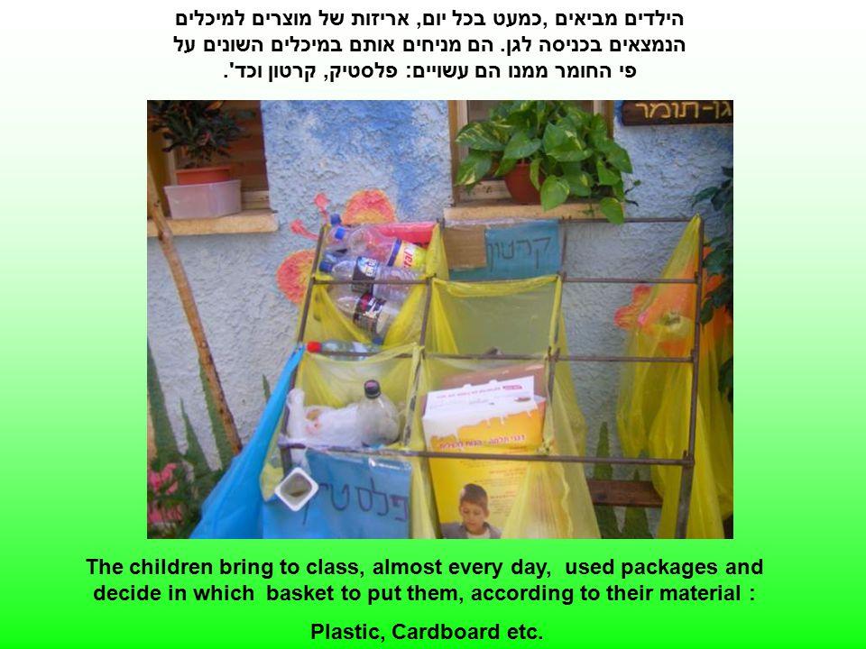 הילדים מביאים,כמעט בכל יום, אריזות של מוצרים למיכלים הנמצאים בכניסה לגן.
