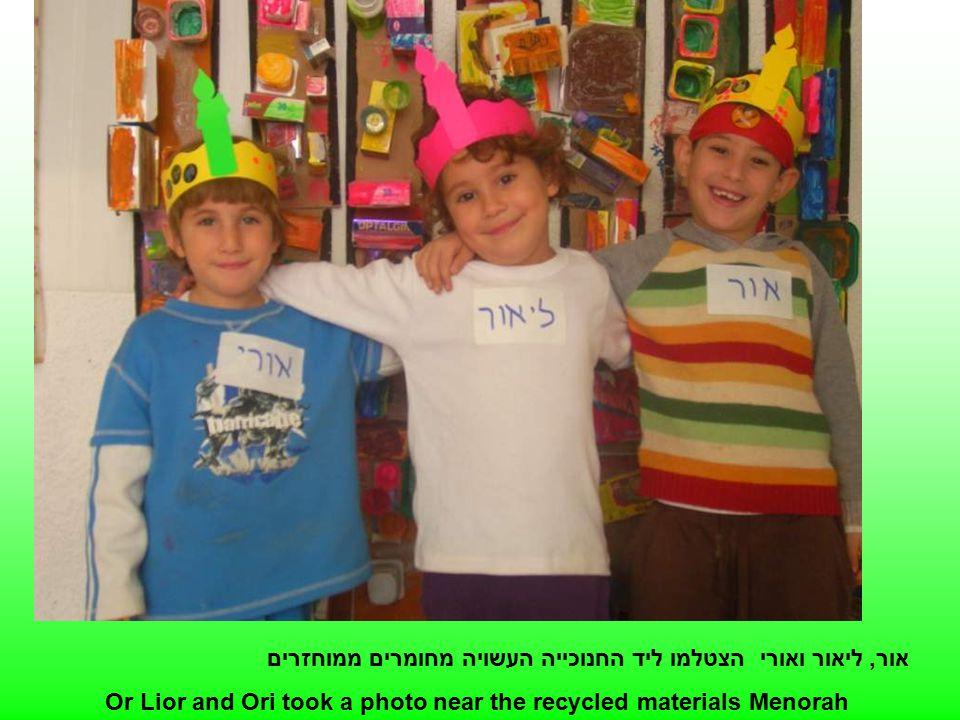 Happy Hanukkah to all the children and the teachers of Partnership 2000- Western Galilee From the children of Kibbutz Matzuba!!!