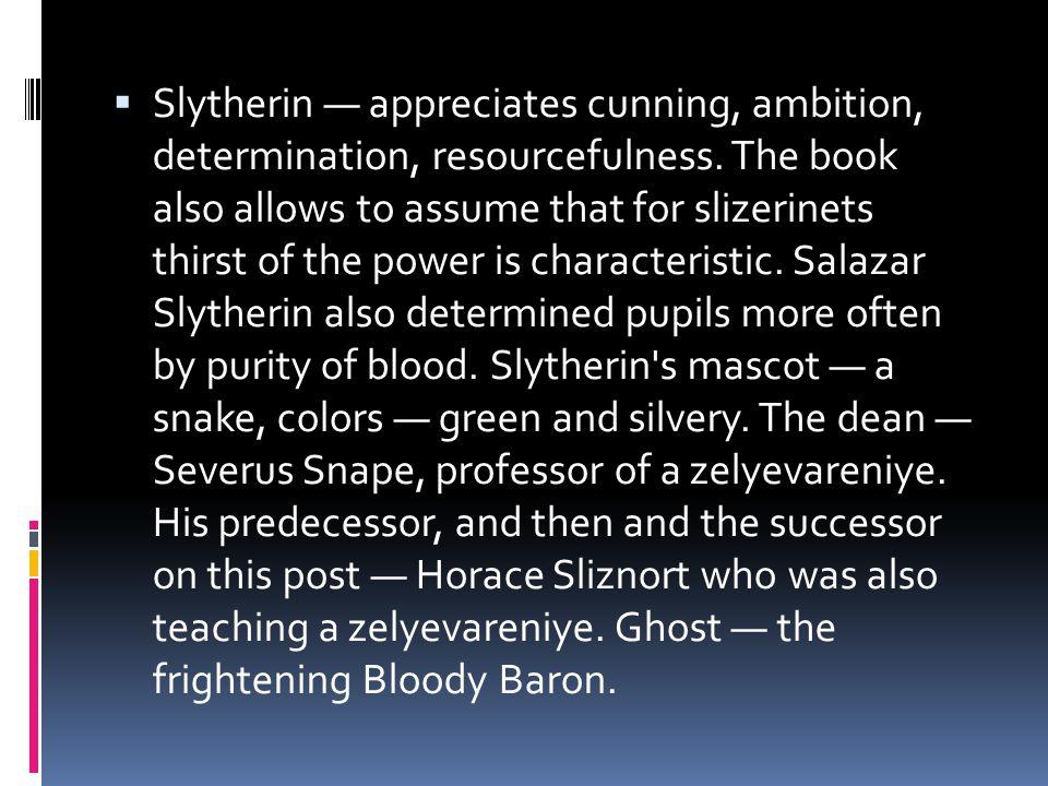  Slytherin — appreciates cunning, ambition, determination, resourcefulness.