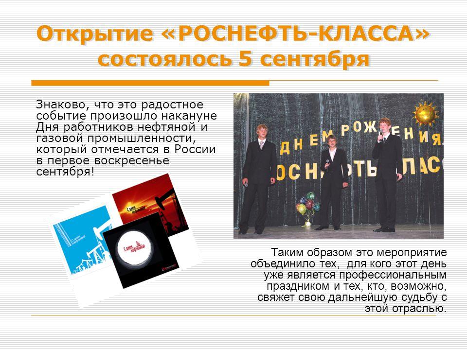 Знаково, что это радостное событие произошло накануне Дня работников нефтяной и газовой промышленности, который отмечается в России в первое воскресен