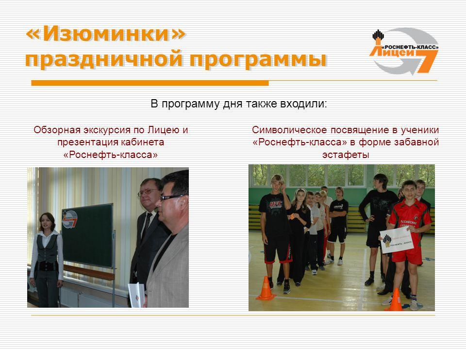 «Изюминки» праздничной программы «Изюминки» праздничной программы В программу дня также входили: Обзорная экскурсия по Лицею и презентация кабинета «Р