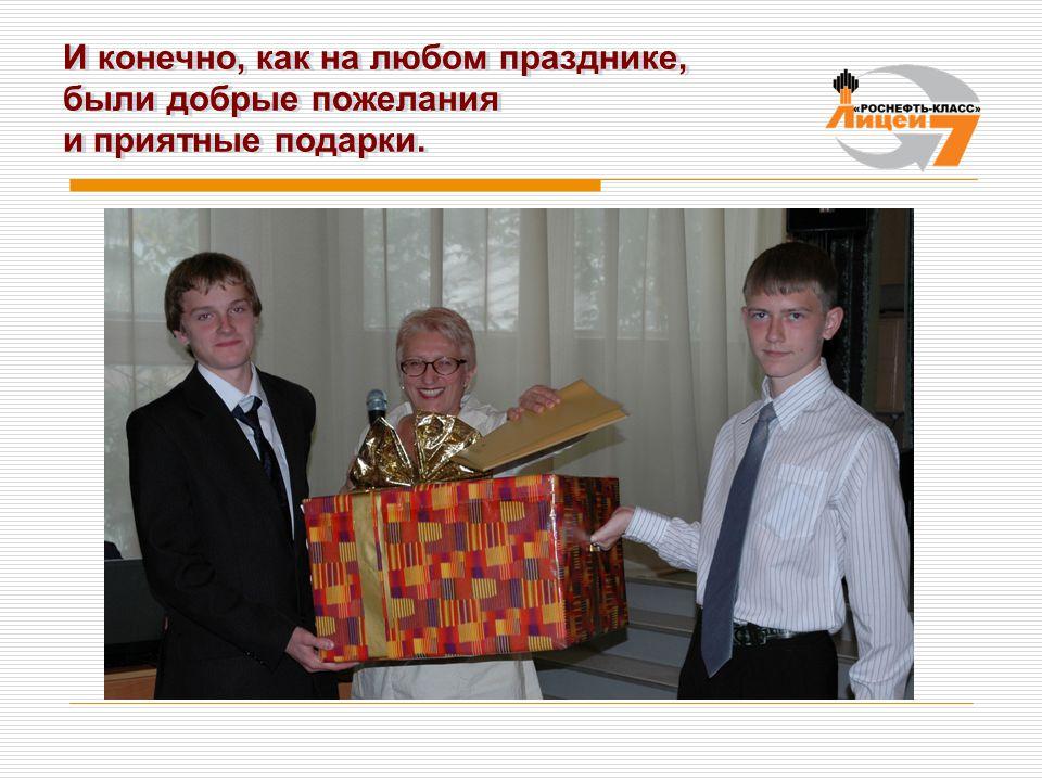И конечно, как на любом празднике, были добрые пожелания и приятные подарки. И конечно, как на любом празднике, были добрые пожелания и приятные подар