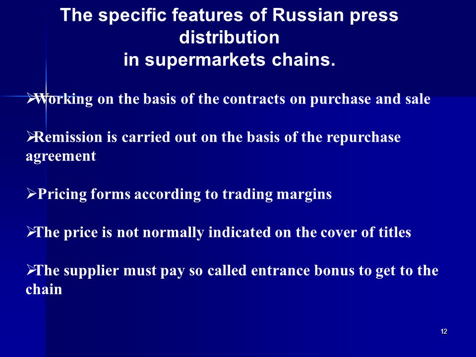 12 The specific features of Russian press distribution in supermarkets chains.  Working on the basis of the contracts on purchase and sale  Remissio