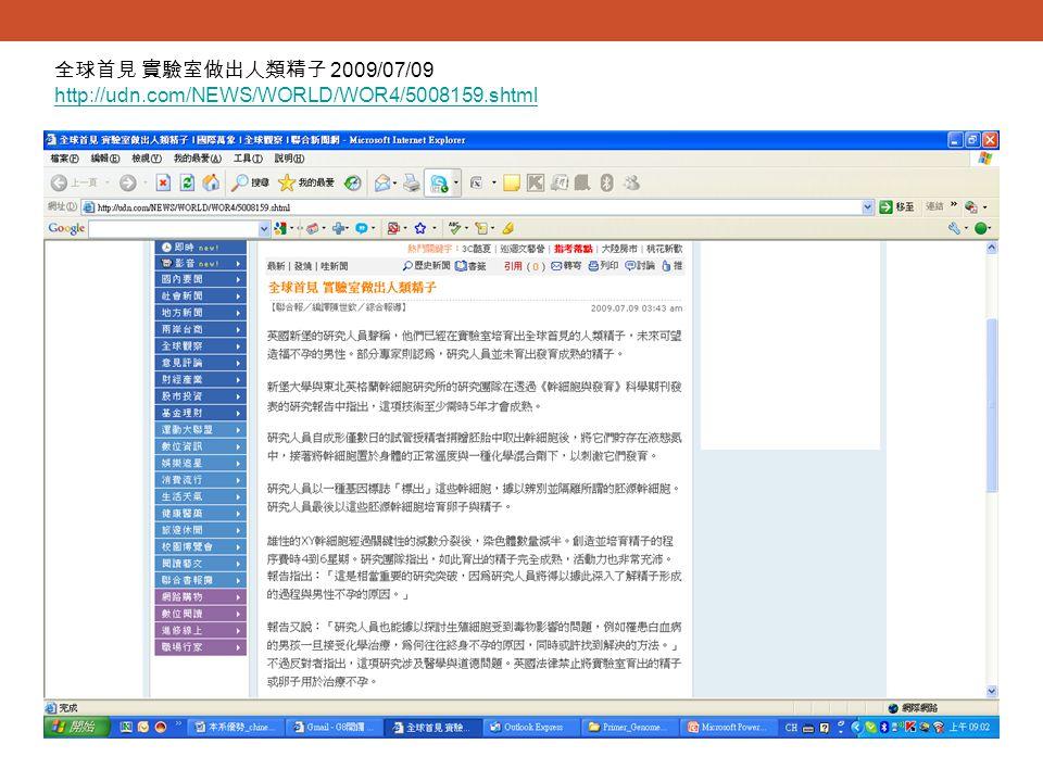 全球首見 實驗室做出人類精子 2009/07/09 http://udn.com/NEWS/WORLD/WOR4/5008159.shtml