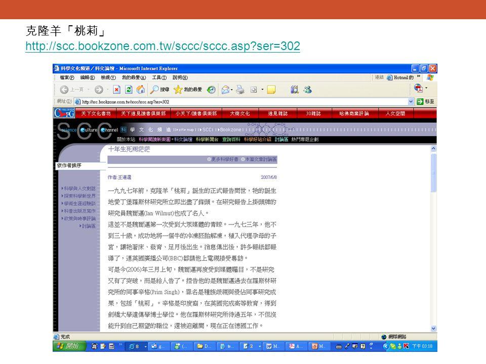 克隆羊「桃莉」 http://scc.bookzone.com.tw/sccc/sccc.asp?ser=302