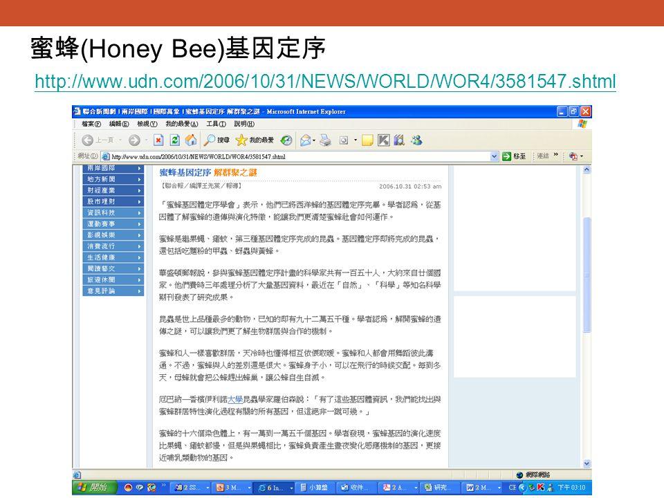 http://www.udn.com/2006/10/31/NEWS/WORLD/WOR4/3581547.shtml 蜜蜂 (Honey Bee) 基因定序