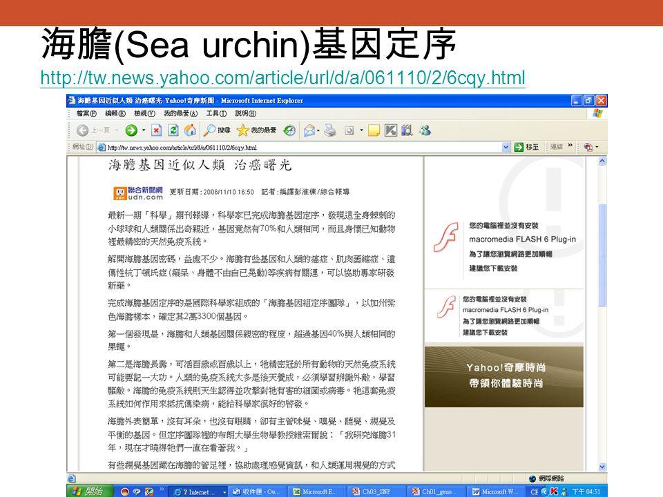 海膽 (Sea urchin) 基因定序 http://tw.news.yahoo.com/article/url/d/a/061110/2/6cqy.html