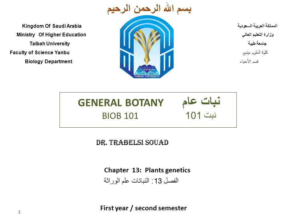 بسم الله الرحمن الرحيم 1 GENERAL BOTANY نبات عام BIOB 101 نبت 101 First year / second semester المملكة العربية السعودية وزارة التعليم العالي جامعة طيب