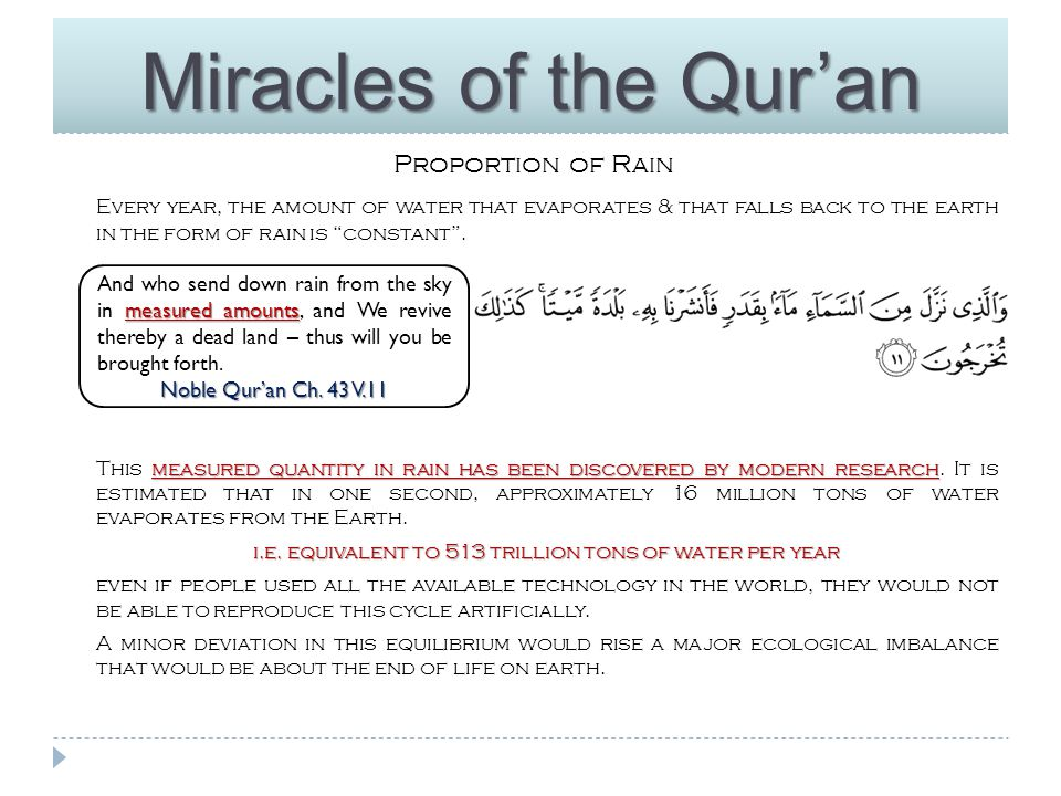Miracles of the Qur'an Proportion of Rain Every year, the amount of water that evaporates & that falls back to the earth in the form of rain is constant .
