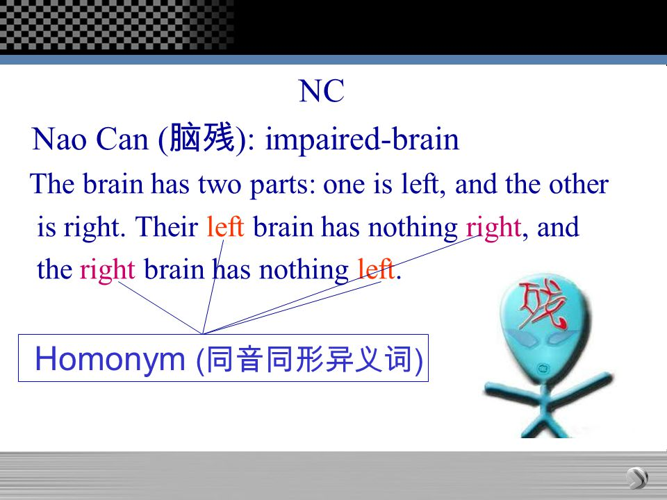 NC Nao Can ( 脑残 ): impaired-brain The brain has two parts: one is left, and the other is right.