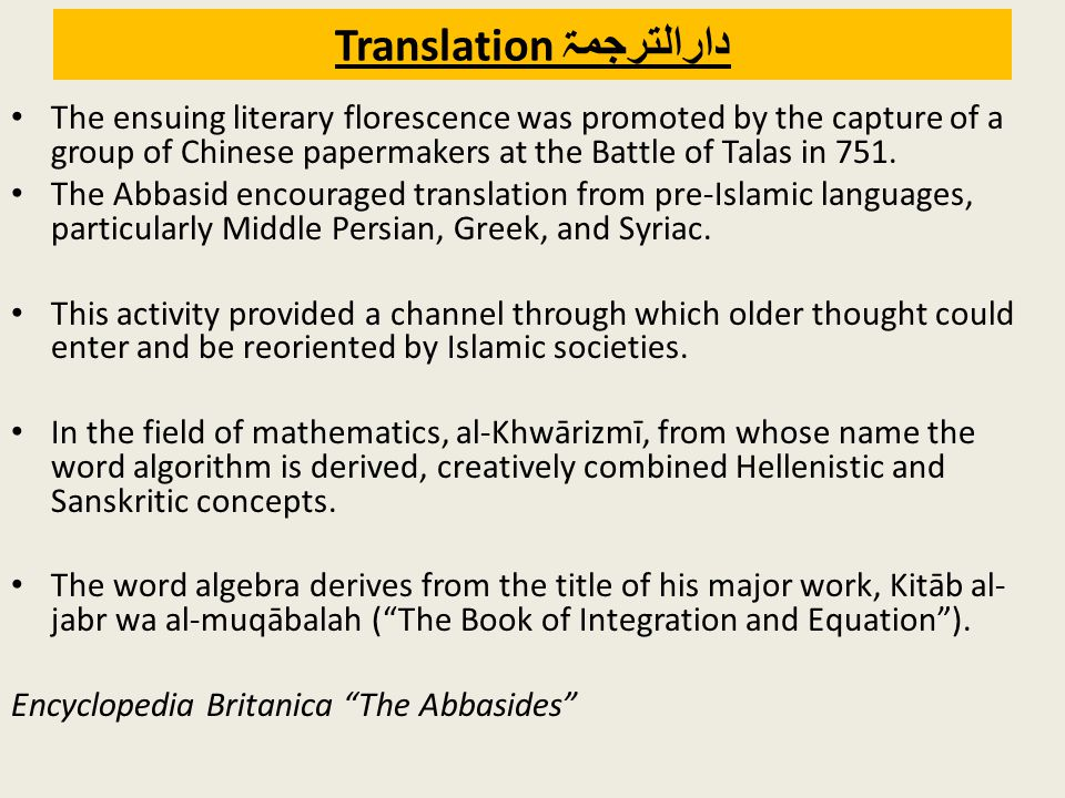 Translation دارالترجمۃ The ensuing literary florescence was promoted by the capture of a group of Chinese papermakers at the Battle of Talas in 751. T