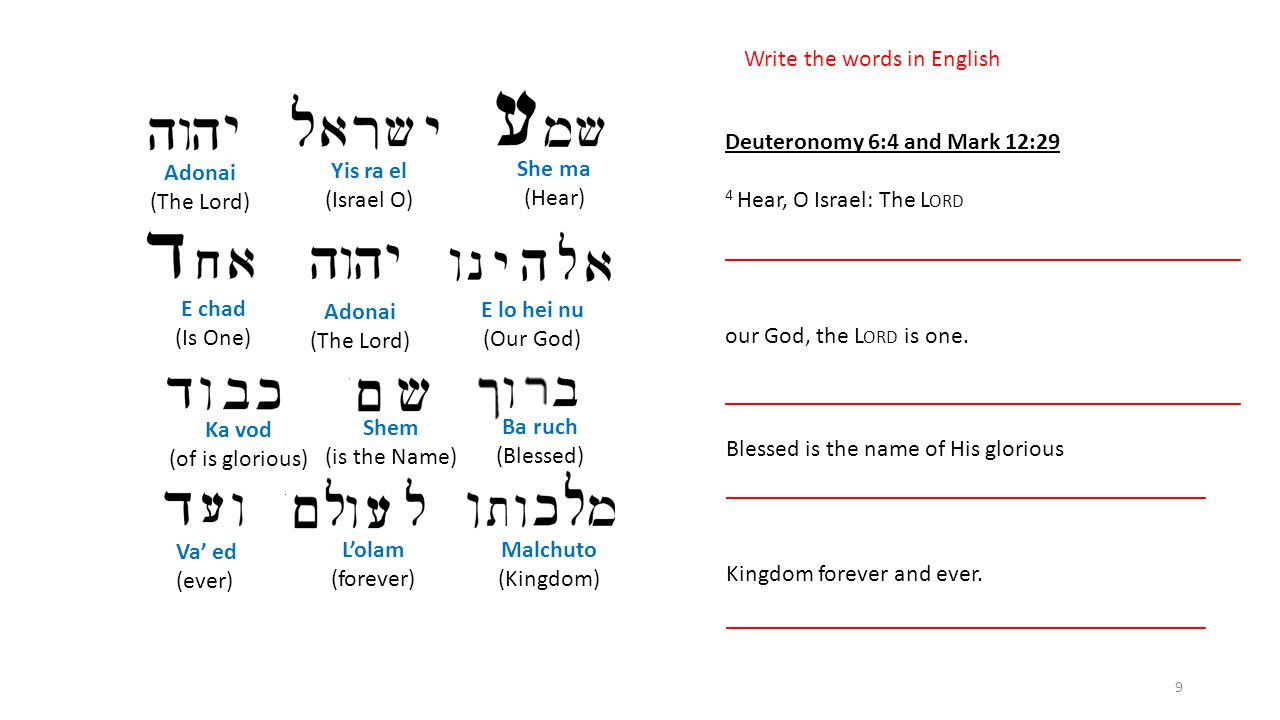 Deuteronomy 6:4 and Mark 12:29 4 Hear, O Israel: The L ORD ___________________________________________ our God, the L ORD is one.
