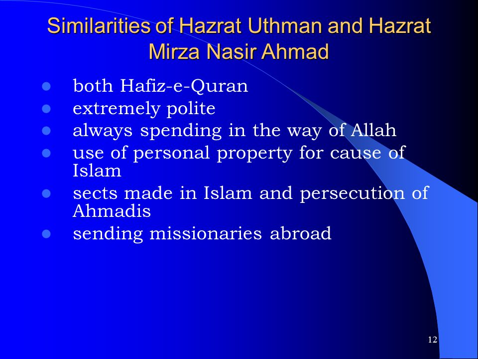 Similarities of Hazrat Uthman and Hazrat Mirza Nasir Ahmad both Hafiz-e-Quran extremely polite always spending in the way of Allah use of personal pro