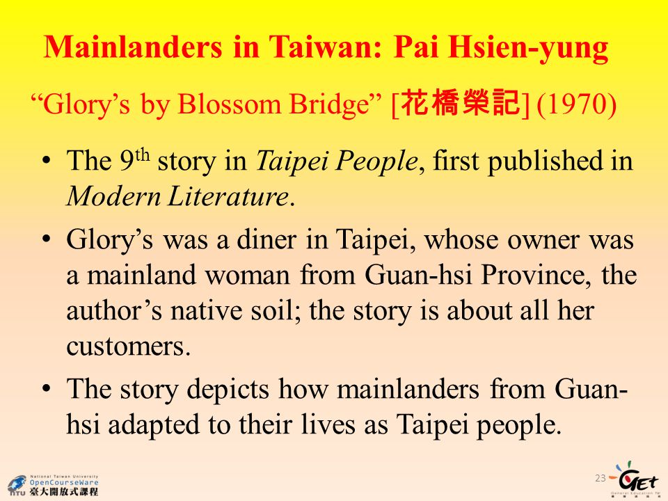 The 9 th story in Taipei People, first published in Modern Literature.