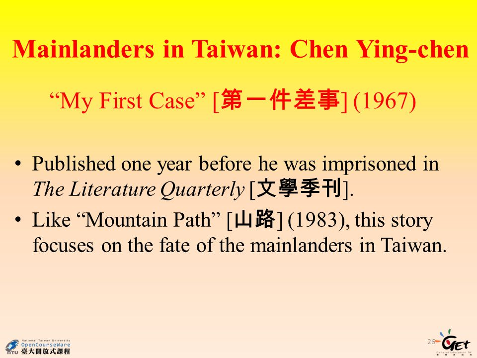 Mainlanders in Taiwan: Chen Ying-chen Published one year before he was imprisoned in The Literature Quarterly [ 文學季刊 ].