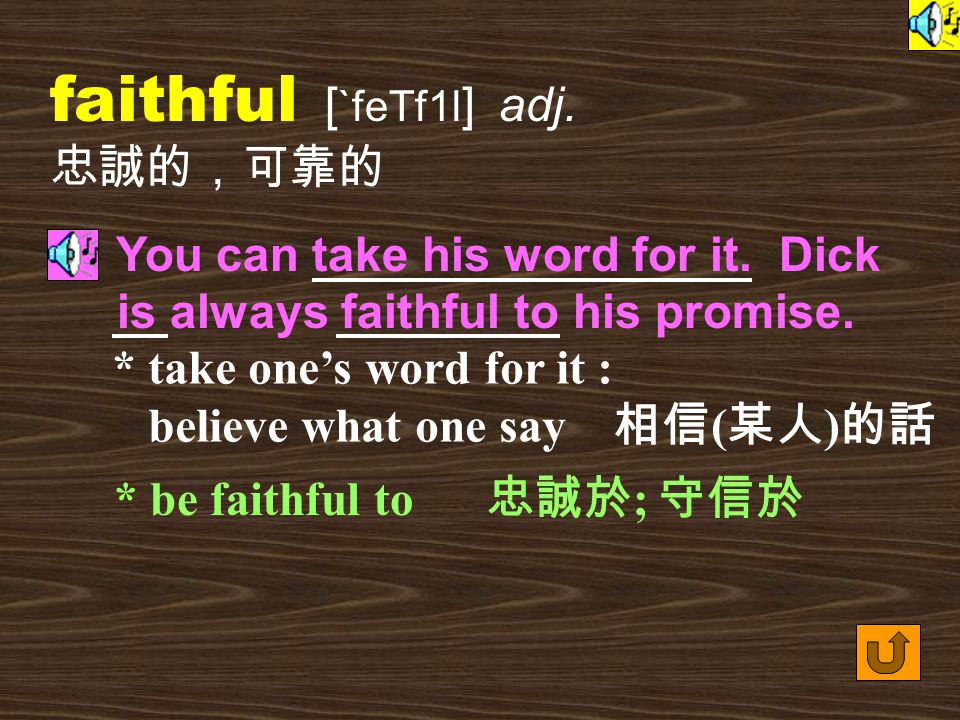 Words for Production 25. faith [ feT ] n. [U] trust; strong belief 信念 Never lose faith in yourself even in the face of difficulties. 詞類變化 * have faith