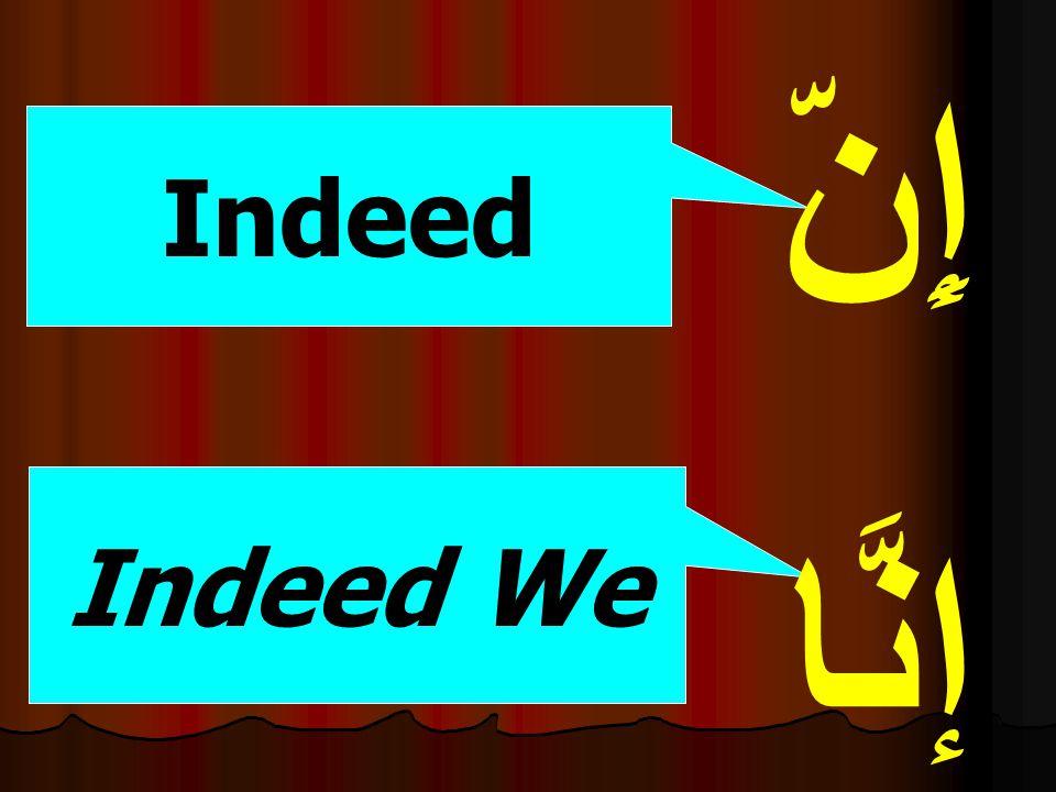 Indeed Indeed We إِنّ إنَّا
