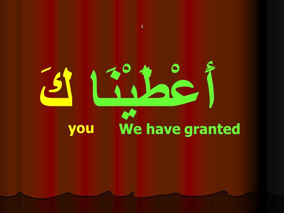 2 أَعْطَيْنَا كَ We have granted you