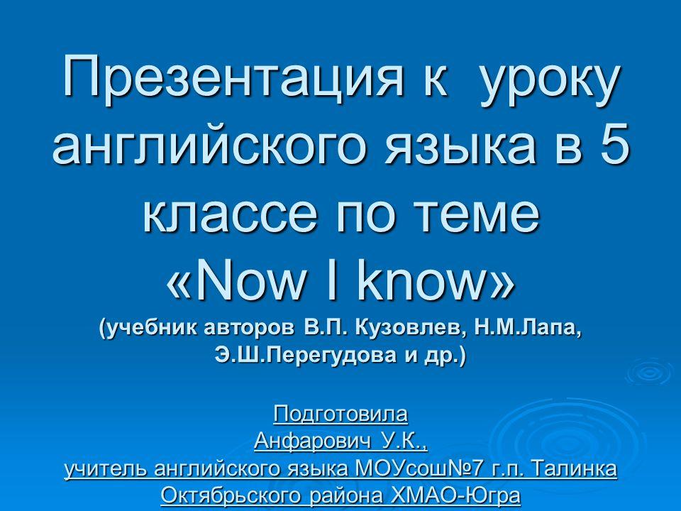Презентация к уроку английского языка в 5 классе по теме «Now I know» (учебник авторов В.П.