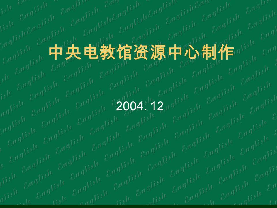 中央电教馆资源中心制作 2004. 12