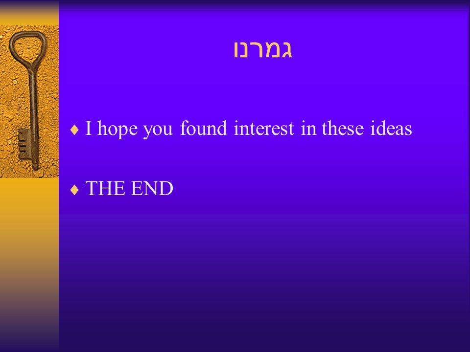 גמרנו  I hope you found interest in these ideas  THE END