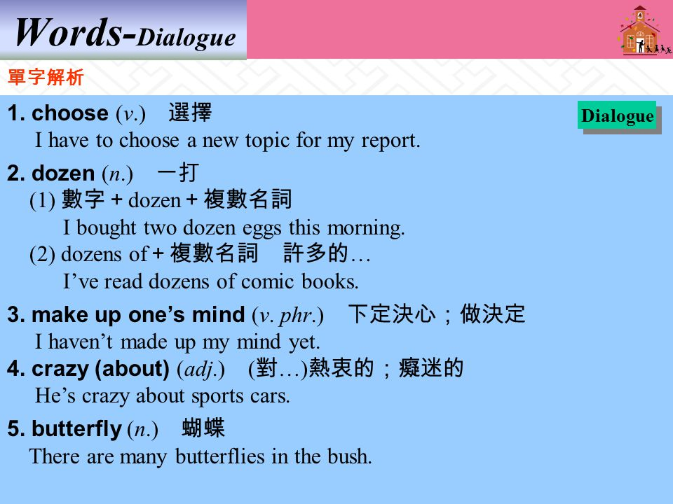Words- Dialogue 1. choose (v.) 選擇 I have to choose a new topic for my report.