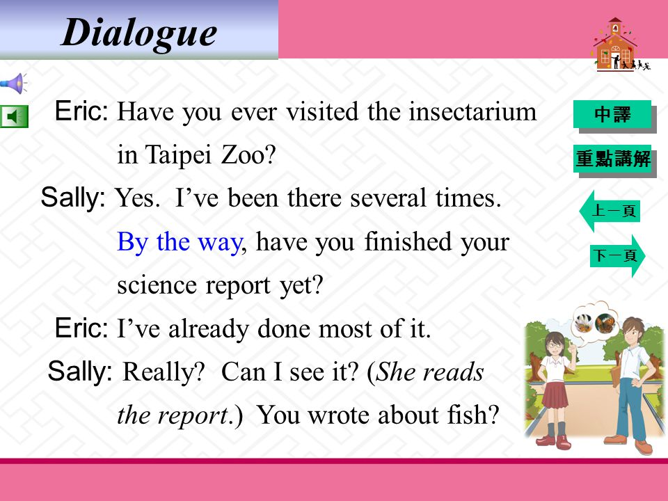 Dialogue Eric: Have you ever visited the insectarium in Taipei Zoo.