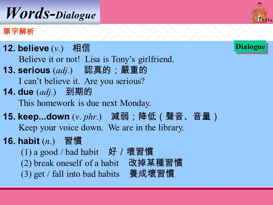 Words- Dialogue 12. believe (v.) 相信 Believe it or not.