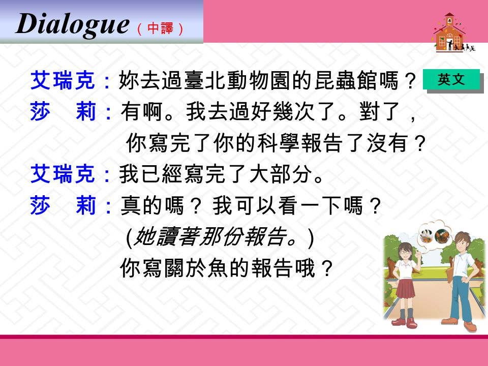 Words- Dialogue 6.bee (n.) 蜜蜂 She's as busy as a bee.