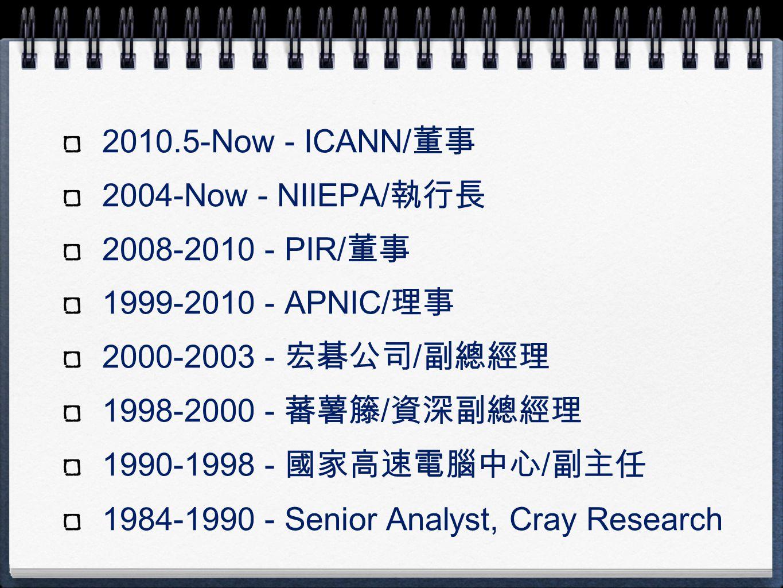 2010.5-Now - ICANN/ 董事 2004-Now - NIIEPA/ 執行長 2008-2010 - PIR/ 董事 1999-2010 - APNIC/ 理事 2000-2003 - 宏碁公司 / 副總經理 1998-2000 - 蕃薯籐 / 資深副總經理 1990-1998 - 國家高速電腦中心 / 副主任 1984-1990 - Senior Analyst, Cray Research
