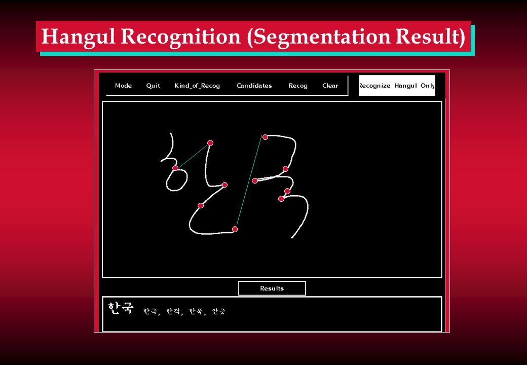 Hangul Recognition (Segmentation Result)