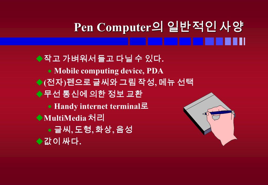 Pen Computer 의 일반적인 사양 u 작고 가벼워서 들고 다닐 수 있다.