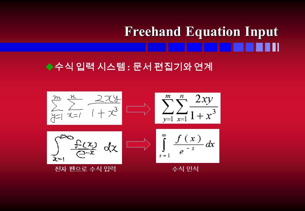 Freehand Equation Input u 수식 입력 시스템 : 문서 편집기와 연계 전자 펜으로 수식 입력수식 인식