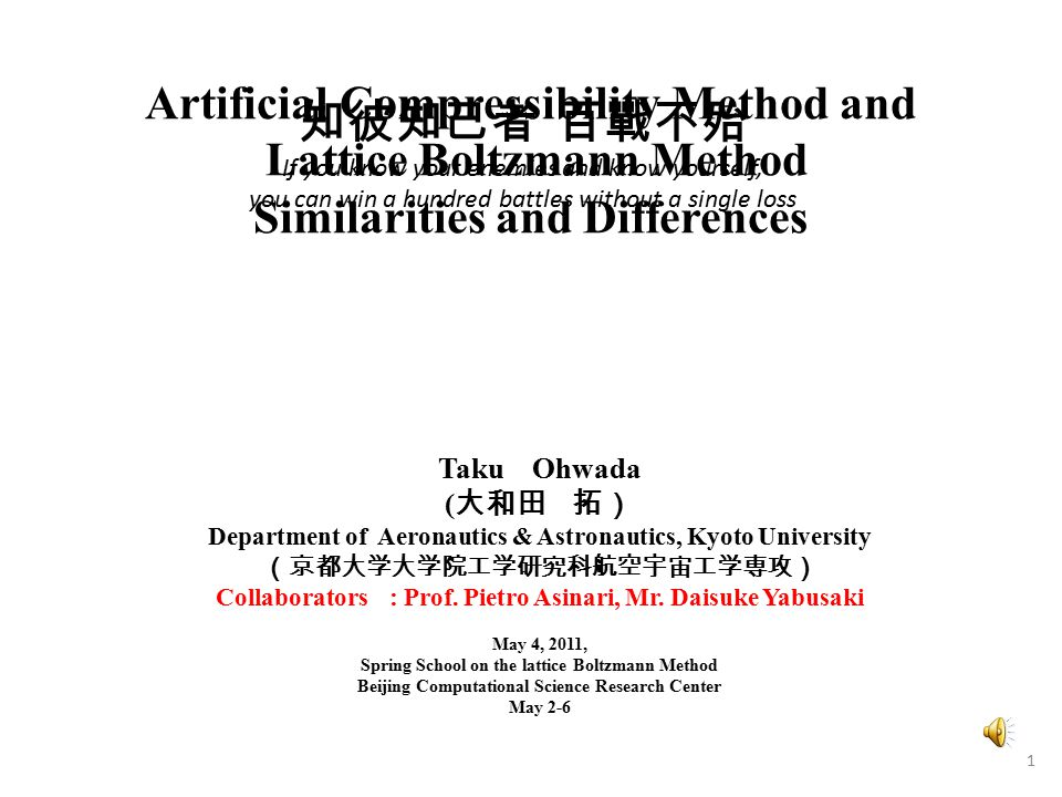 Artificial Compressibility Method and Lattice Boltzmann Method Similarities and Differences Taku Ohwada ( 大和田 拓) Department of Aeronautics & Astronautics, Kyoto University (京都大学大学院工学研究科航空宇宙工学専攻) Collaborators : Prof.