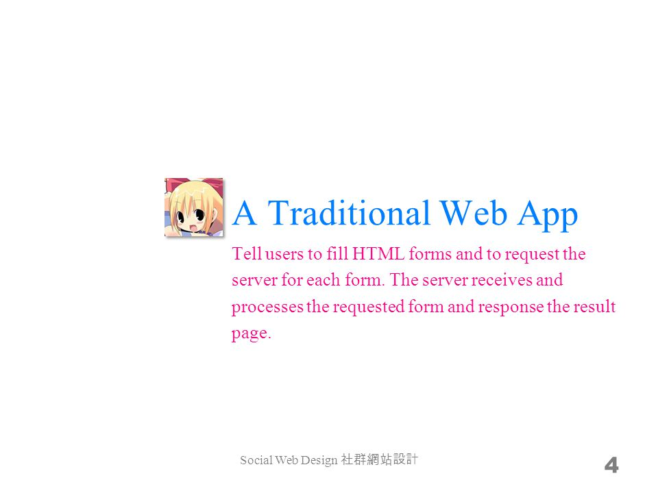 A Traditional Web App Social Web Design 社群網站設計 4 Tell users to fill HTML forms and to request the server for each form.