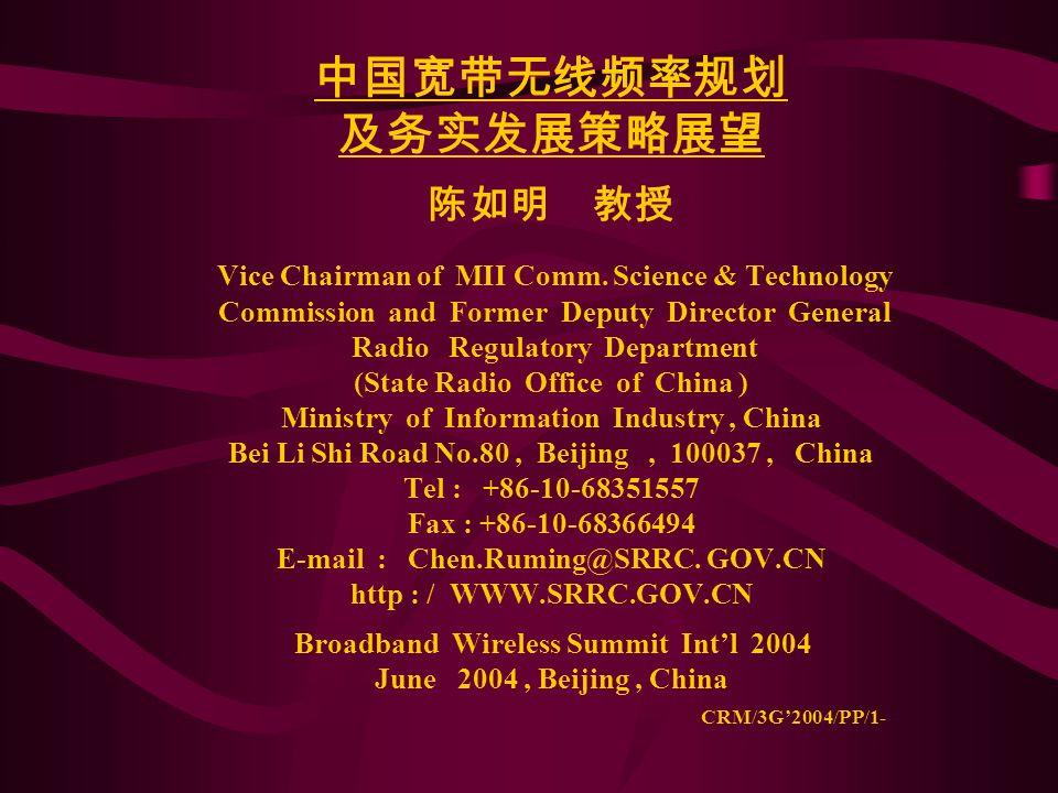 中国宽带无线频率规划 及务实发展策略展望 陈如明 教授 Vice Chairman of MII Comm.