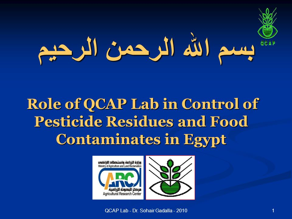 1QCAP Lab - Dr. Sohair Gadalla - 2010 بسم الله الرحمن الرحيم Role of QCAP Lab in Control of Pesticide Residues and Food Contaminates in Egypt Role of