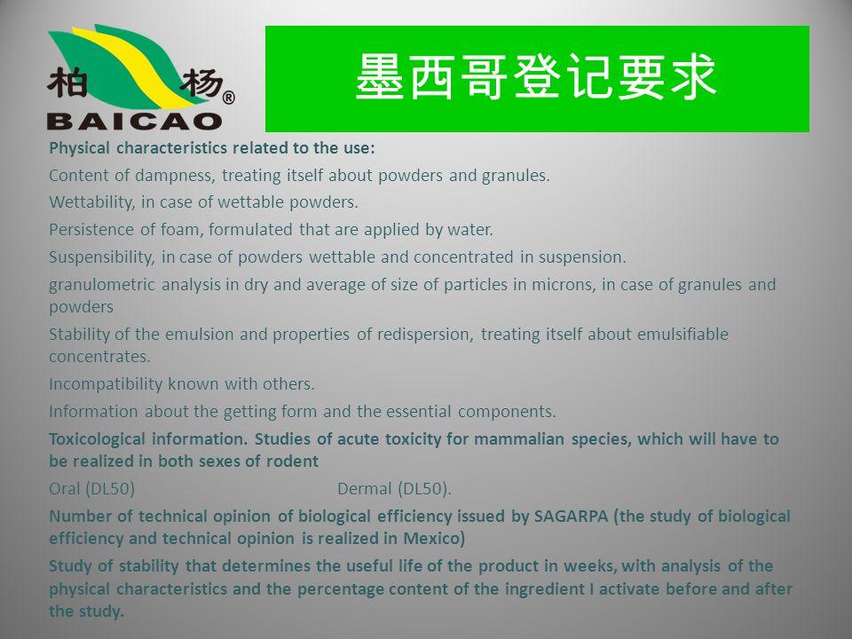 墨西哥登记要求 Physical characteristics related to the use: Content of dampness, treating itself about powders and granules.
