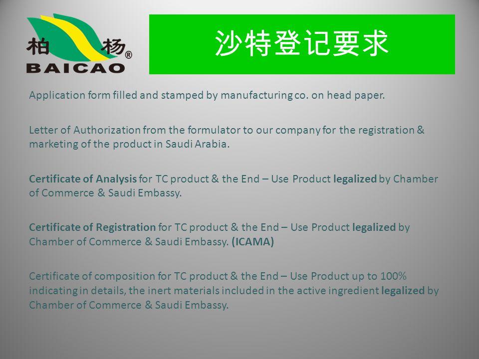 沙特登记要求 Application form filled and stamped by manufacturing co.