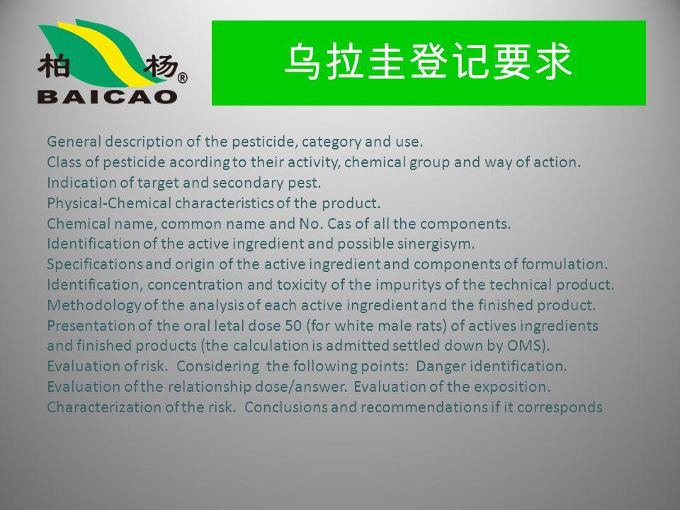 乌拉圭登记要求 General description of the pesticide, category and use.